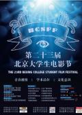 第23屆北京大學生電影節