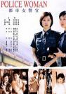 佟瑞欣-都市女警官