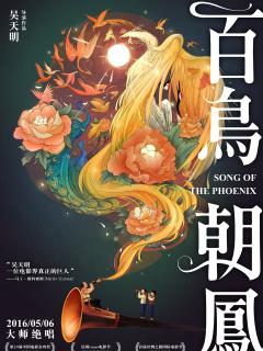 《百鸟朝凤》电影高清在线观看