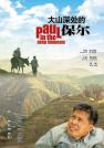 佟瑞欣-大山深处的保尔