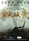 杜琪峰-黄帝大战蚩尤