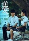 王姬-逆•爱