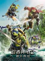忍者神龟2:破影而出