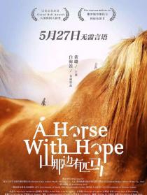 山那边有匹马