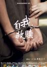 王庆祥-自我救赎