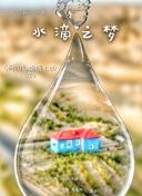 警察有约-香港赛马计划 》的消息在盐城各个网站发酵