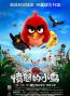 【北京】《愤怒的小鸟》嘉年华 带你激萌一夏