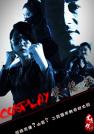 石天龙-COSPLAY侠·缘起