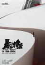 江一燕-暴雪将至