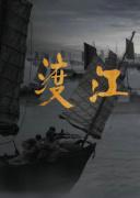 渡江突击队