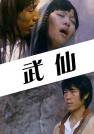 石天龙-武仙