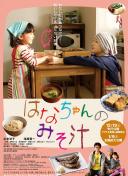 japanese 14 15