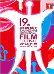 第19届上海国际电影节