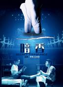 暗香(2010)