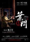 《叶问3》上海首映庆典