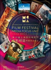 2016上海电影节电影频道传媒关注单元