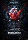 成龙-机器之血