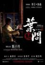 甄子丹-《叶问3》上海首映庆典