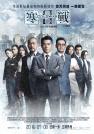 李治廷-寒战2