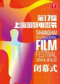 第17届上海国际电影节闭幕式