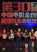 第30届金鸡奖颁奖典礼红毯