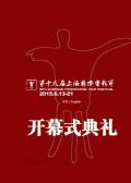 第18届上海国际电影节开幕式典礼