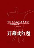 第18届上海国际电影节开幕式红毯