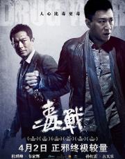 《毒战》首映礼