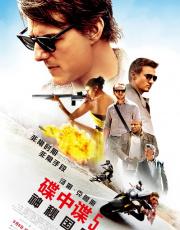 《碟中谍5:神秘国度》全球首映礼