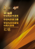 第16届华表奖颁奖暨电影新力量推介盛典红毯全程