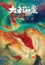 季冠霖-大鱼海棠