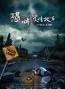 【北京】惊悚+悬疑,免费观看《恐怖爱情故事之死亡公路》首映礼