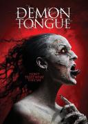 恶魔的舌头