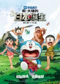 哆啦A梦:新·大雄的日本诞生