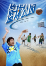 蒋小涵-篮球公园