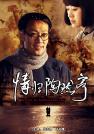 范志博-情归陶然亭