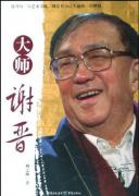 大师谢晋 第12集 反思三部曲之《芙蓉镇》