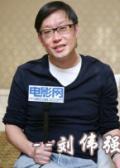 中国武侠电影人物志(11)刘伟强
