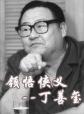 中国武侠电影人物志(10)领悟侠义--丁善玺