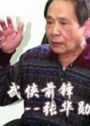 中国武侠电影人物志(15)武侠前锋--张华勋