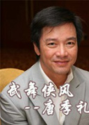 中国武侠电影人物志(18)武舞侠风--唐季礼