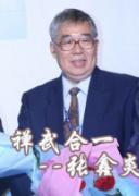 中国武侠电影人物志(2)禅武合一--张鑫炎