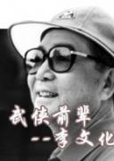 中国武侠电影人物志(20)武侠前辈--李文化