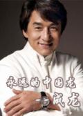 中国武侠电影人物志(35)永远的中国龙--成龙