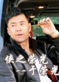 中国武侠优乐国际人物志(41)侠之荣光--于荣光