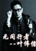 中国武侠电影人物志(42)无间行者--叶伟信