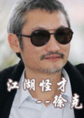 中国武侠电影人物志(7)江湖怪才--徐克