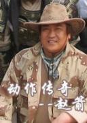 中国武侠电影人物志(3)动作传奇--赵箭