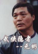 中国武侠电影人物志(36)武侠隐者--元彬