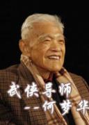中国武侠电影人物志(38)武侠导师--何梦华